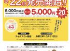 【NEW】エールチケット5/22発売開始!