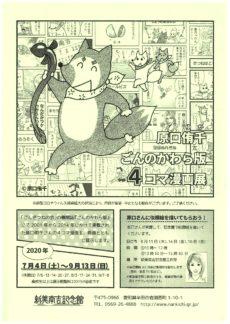 原口侑千 ごんのかわら版4コマ漫画展