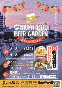 【会員情報】HANDA NIGHT BBQ & BEER GARDEN