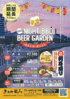 【会員情報】開催期間延長 HANDA NIGHT BBQ & BEER GARDEN
