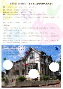 おこさま向けイベント 重要文化財旧中埜家住宅 「どうぶつたちのかくれんぼ」