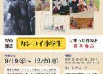 企画展 児童雑誌『カシコイ小学生』に集った作家と新美南吉