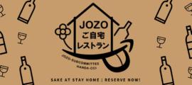 JOZOご自宅レストラン
