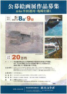 第4回「半田運河・亀崎を描く」作品募集