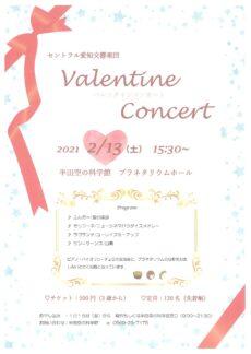 【中止となりました】セントラル愛知交響楽団『Valentine Concert』