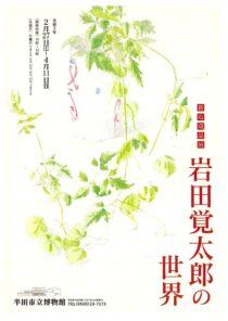 新収蔵品展 岩田覚太郎の世界