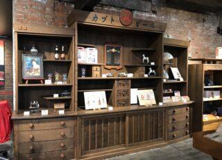 魅力その11 ショップの飾り棚は販売促進のため、カブトビール独自の企業戦略として カブトビールのマーク・商標を掘り込んだ飾り棚