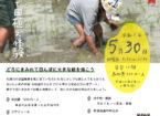 半田の魅力発見ツアー参加者募集!「親子で挑戦!童話の世界で田植え体験」