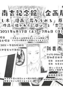 三浦よし木 漫画「花をうめる」原画展