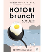 HOTORI brunch