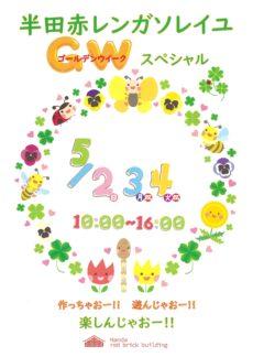 半田赤レンガソレイユ GWスペシャル