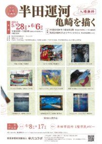 第4回公募絵画展 半田運河・亀崎を描く