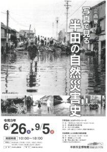 企画展「写真で見る半田の自然災害史」