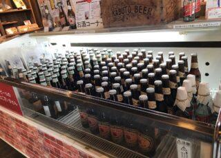 復刻カブトビール冷えてまーす!