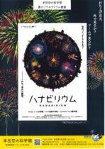 【夏休み特別投影】ハナビリウム HANABIRIUM
