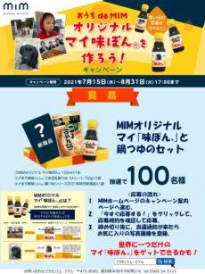 おうちdeMIM オリジナルマイ味ぽん®を作ろう!キャンペーン