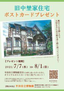 旧中埜家住宅オリジナルポストカードプレゼント