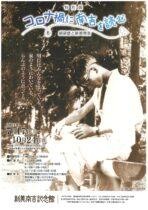 特別展『コロナ禍に南吉を読む』