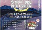 HANDA NIGHT BBQ BEER GARDEN 2021 魚太郎・蔵のまち
