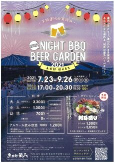 【中止となりました】HANDA NIGHT BBQ BEER GARDEN 2021 魚太郎・蔵のまち