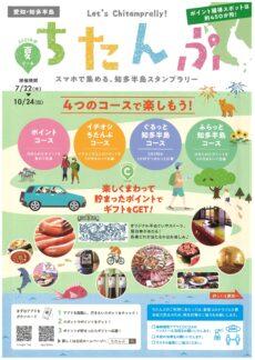 ちたんぷ 2021年度夏クール