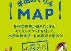 2021.10.1-半田めぐりんMAP