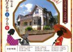 建築110年記念 第5回 重要文化財旧中埜家住宅特別公開