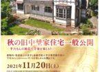 秋の旧中埜家住宅一般公開